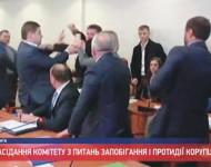 Včera, počas zasadnutia Protikorupčnej komisie ukrajinského parlamentu poslanec Vladimír Parasjuk udrel nohou do hlavy zástupcu riaditeľa Hlavného riaditeľstva Bezpečnostnej služby Ukrajiny vo Ľvovskej oblasti Vasilija Pisného