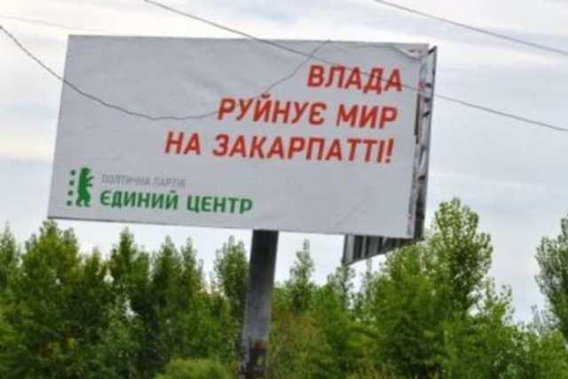 """Obce a mestá v Podkarpatskej Rusi s prevažne maďarským obyvateľstvom mienia vytvoriť """"Samostatný maďarský región"""". Na rade sú Rusíni"""