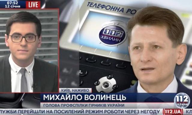 Predseda Nezávislých odborov baníkov Ukrajiny Michаjlo Volynec pre televíznu stanicu 112.Ukrajina povedal, že na tento úsek trate prišlo cca 300 baníkov