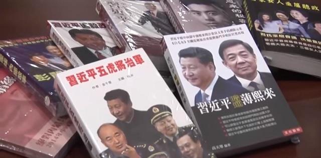 Niekoľko zakázaných kníh, ktoré sa stiahli z predaja v kníhkupectvách v Hong Kongu. Zamerané sú aj na súčasného čínskeho prezidenta Si Ťin-pchinga