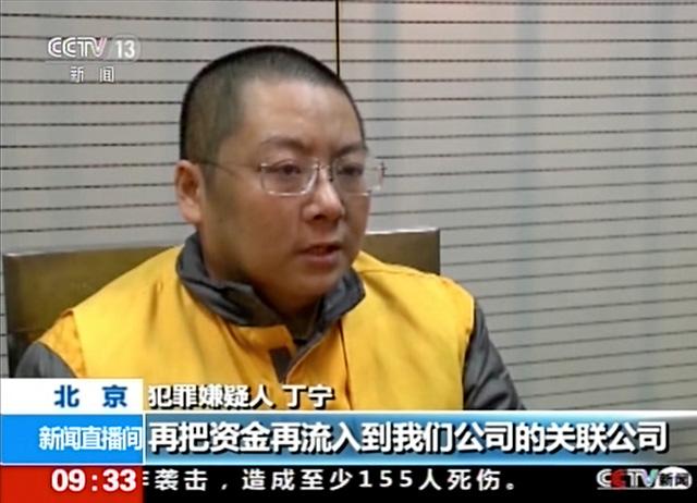 Na snímke z nedatovaného videa, ktoré zverejnila Čínska centrálna televízia (CCTV) počas vypočúvania hovorí zatknutý majiteľ čínskej spoločnosti Ezubao Ding Ning na neznámom mieste.