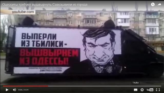 Obyvatelia ukrajinského prístavného mesta Odesa rozbehli pomerne netradičnú petíciu: mienia vyhnať z mesta šéfa oblastnej administrácie Michaila Saakašviliho