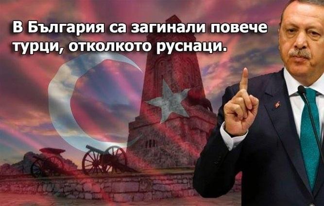 Dnes v Bulharsku oslavujú výročie oslobodenia krajiny Ruskom od tureckého otroctva. Na oslavy pozvali delegáciu Turecka, ale ruskú delegáciu nepozvali