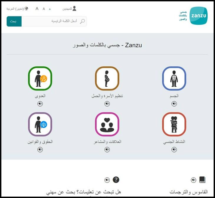 zanzu-arabic