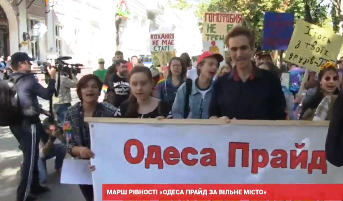 Gej Odesa Titulne foto