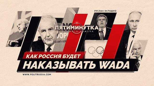 Päťminútovka zdravého zmyslu o tom, ako Rusko bude trestať WADA