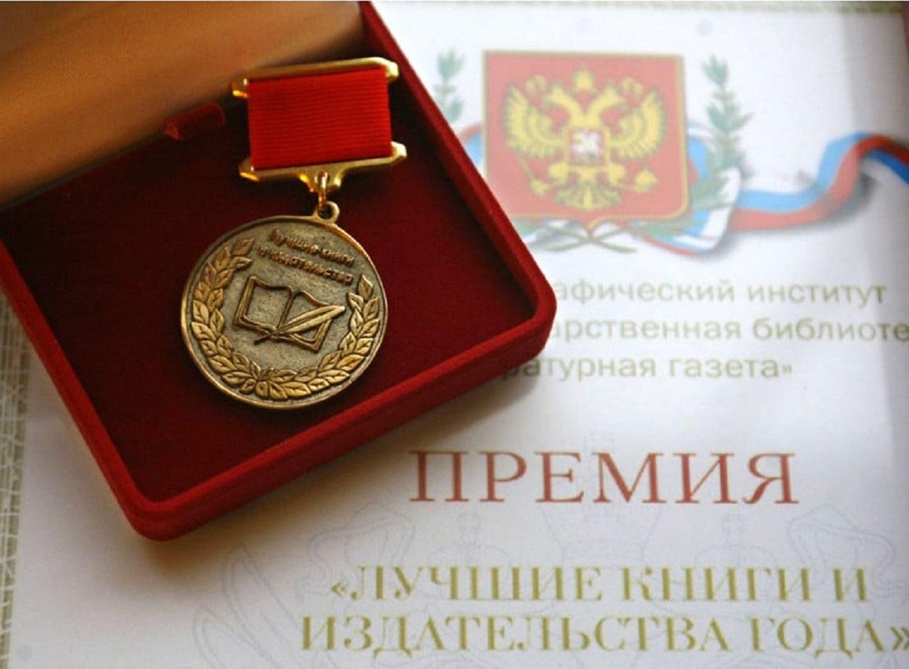 ruská národná cena Jozefa Banáša